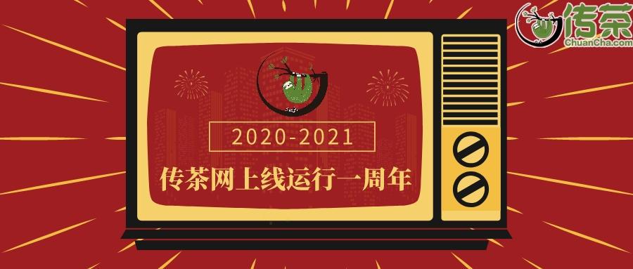 传茶网上线运行一周年