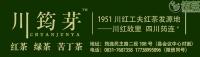 一张70年前的珍贵报纸记载了川红在筠连的诞生