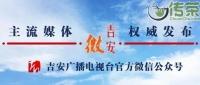 """「微吉安」喜讯!狗牯脑茶荣获第十届""""中绿杯""""中国名优绿茶评比金奖"""