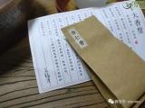 凤凰单丛十大传统香型品鉴日记:杏仁香(锯剁仔)
