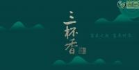 """泰顺县东溪乡:""""茶歌小镇音乐东溪""""入选第四批省级旅游风情小镇创建名单"""
