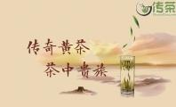 岳阳黄茶——茶中贵族杯中黄金
