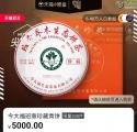 今大福班章珍藏青饼总量仅300提又300片,存量稀有堪比明星老白菜。