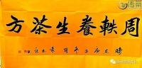 普洱茶20年记忆之班章大白菜