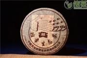03年大益四星孔雀班章生态茶,稀缺绝版货