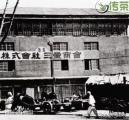「大益茶史03」后邹炳良时代,晚节不保卢厂长&知性茶后阮殿蓉