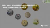 从大益核心价值体系,看大益茶产品卖点