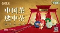中茶大红印独家冠名距离北京卫视《书画里的中国》开播还有2天