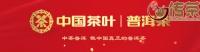中茶新品2020年中茶厚德熟饼普洱茶(熟茶)上善若水厚德载物