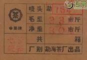 7542、8653是什么?详解普洱茶唛号的兴起、混乱与没落