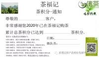 茶福记,新会小青柑、陈皮普洱、柑普茶、柠檬水果茶、小青柠檬菊红茶系列.热烈欢迎亲