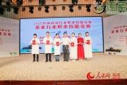 2020年海南省茶业行业职业技能竞赛圆满落幕