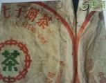 早期国营茶厂的一些外包装纸