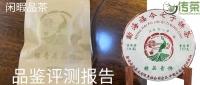 [闲暇品茶]第21-113期福今茶业2021年精品青饼(中山起湾)